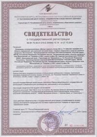 сертификат на полипропиленовые емкости
