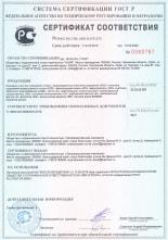 сертификат канализационные очистные сооружения