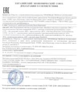 декларация о соответствии на системы очистки ливневого стока