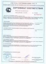 сертификат соответствия на лос в одном корпусе