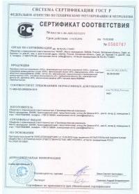 сертификат на песколовку