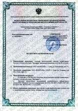 сертификат на септики